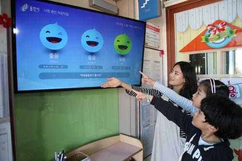 용인시, 미세먼지 정보 어린이집에 실시간 제공