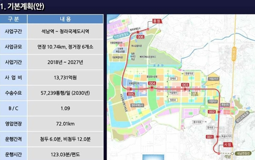 7호선 청라 연장 2027년 개통 목표…사업기본계획 수립