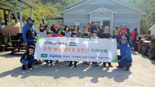 코레일 목포역, '순창 고추장 체험'..