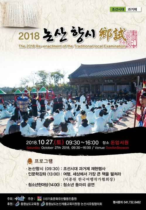 [대전충남소식] 제8회 논산 향시 2..