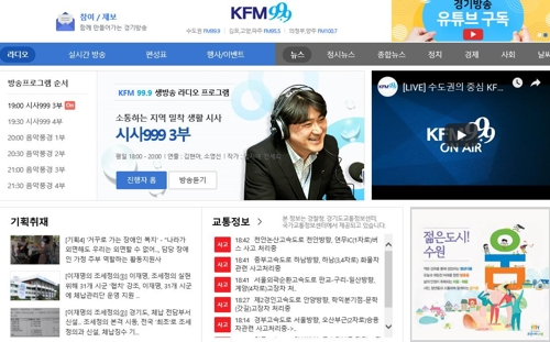 경기방송, 연예인·유튜버 대상 '라디오 DJ' 공모