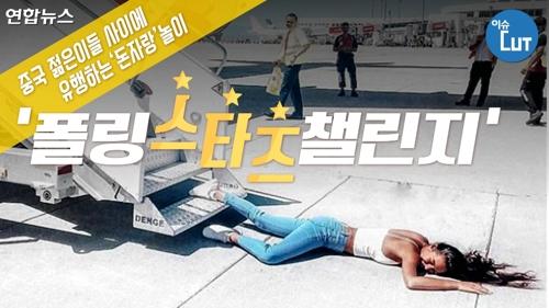 중국에서 유행하는 '돈 자랑' 놀이, '폴링 스타즈 챌린지'