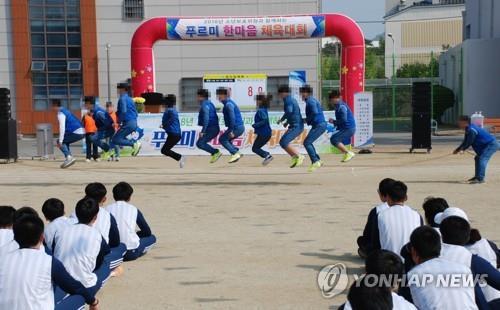 전국 소년원학교 체육대회