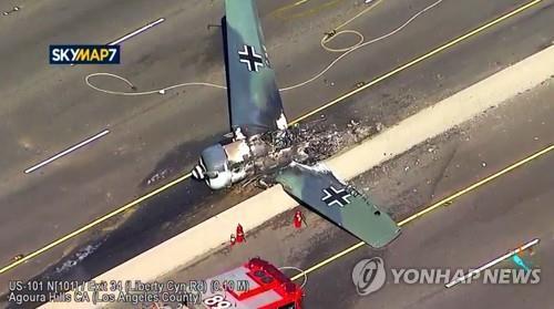 미국 고속도로에 추락한 경비행기
