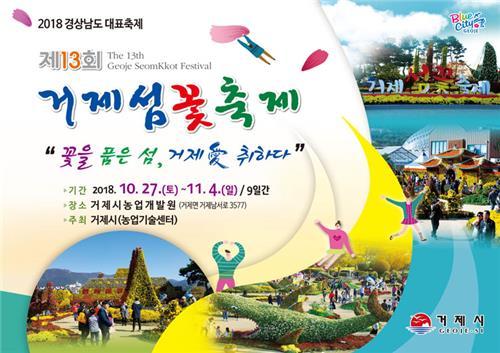 거제 섬꽃 축제 포스터.
