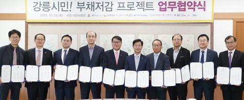 '시민 부채 줄이자'…강릉시 9개 금융 공공기관 협약
