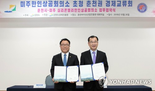 춘천시, 미주 한인상공회의소와 업무협약