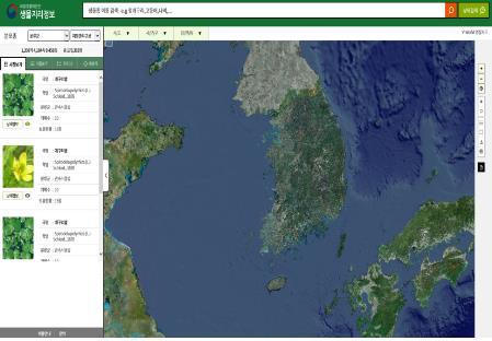 생물지리정보서비스 메인 화면