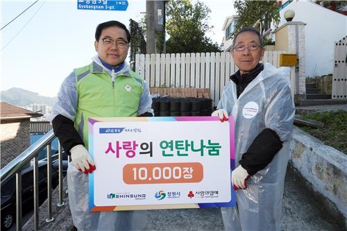 따뜻함을 배달합니다…신성델타테크 연탄 1만장 기증