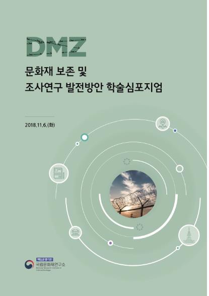 DMZ 문화재 보존 및 조사연구 발전방안 학술심포지엄