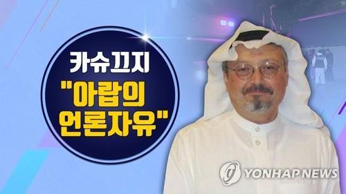 자말 카슈끄지 [연합뉴스TV 제공]