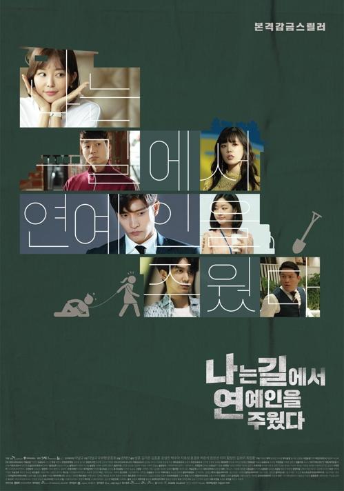 성훈-김가은의 코믹 로맨스…'나는 길에서 연예인을 주웠다'