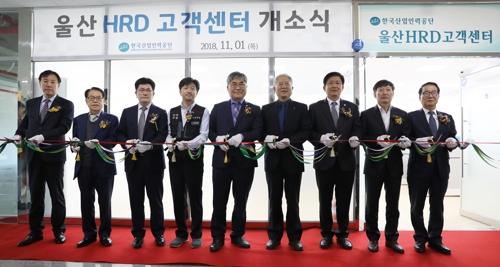 한국산업인력공단, 울산 고객센터 개소
