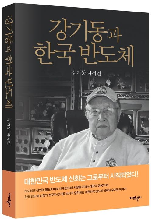 '한국 반도체 산업의 산증인' 강기동 박사, 자서전 출시 [아모르문디 제공]