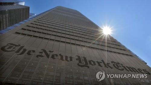 망해가는 뉴욕타임스?…온라인 유료독자 310만명으로 늘려