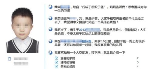 5살 소년 자기소개서 중국을 뒤흔들다
