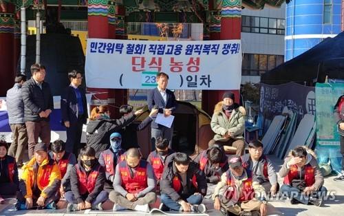 춘천환경사업소 노조 단식 중단…'고용승계' 새 국면 맞나