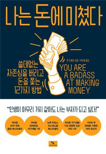 책 - Magazine cover