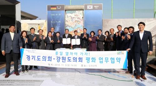 """""""남북교류에 힘 모으자""""…강원·경기도의회 '평화 업무협약'"""