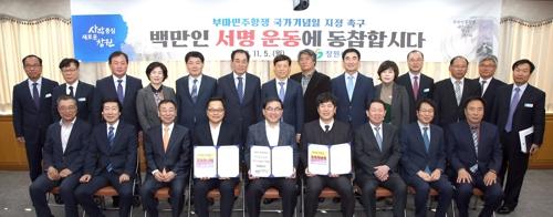 [경남소식] 창원시장·간부공무원 '부마항쟁 국가기념일' 서명