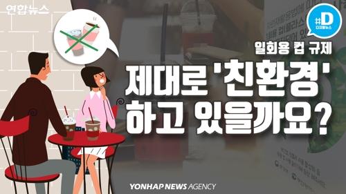 """[모션그래픽] """"매장 내 플라스틱 컵 NO!"""" 잘 지켜지고 있나요?"""