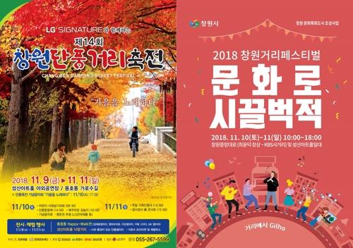 주말 창원도심은 문화로 시끌벅적…단풍축제·야외공연 개막