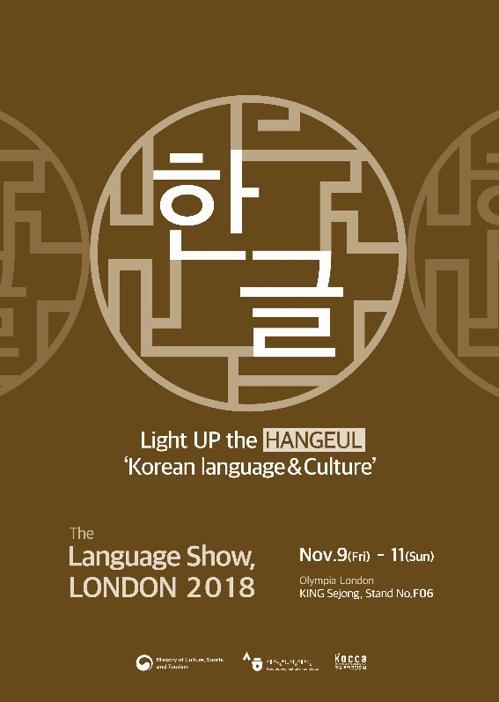 '2018 런던국제언어박람회'