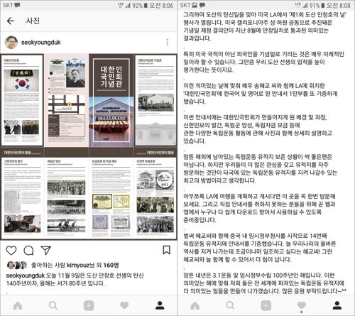 대한인국민회에 기증한 안내서 관련 SNS 글