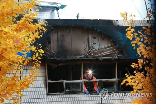 가을 끝자락 화재 참사