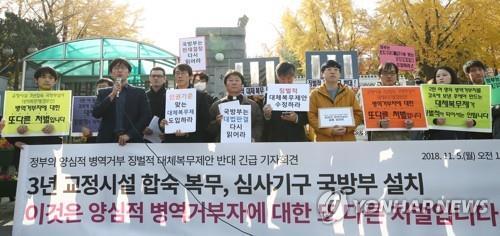양심적 병역거부자들 '징벌적' 대체복무제안 반대