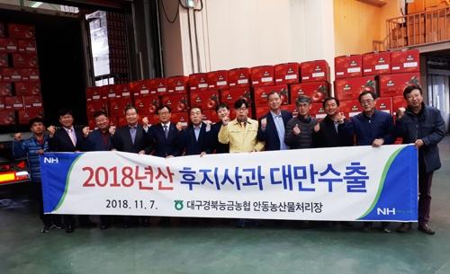 [경북소식] 올해 생산 안동사과 대만에 첫 수출