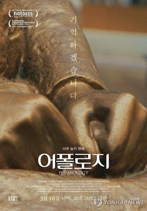 위안부 피해자 다큐 영화 '어폴로지' 포스터