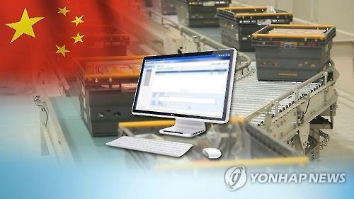 중국 디지털 경제[연합뉴스TV 제공]