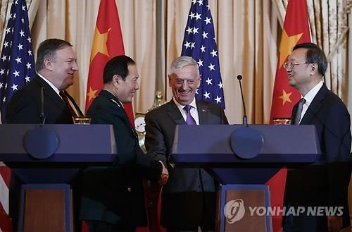 미중 2+2 외교안보대화