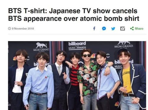 방탄소년단 일본 공연 취소 보도한 영국 BBC 인터넷판
