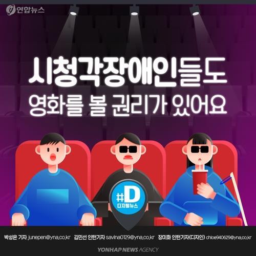 """[카드뉴스] """"시청각장애인들도 영화를 볼 권리가 있어요"""""""