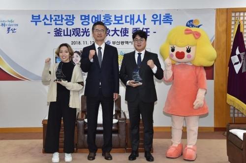 '한국뚱뚱'·'부산언니' 개발자 부산관광홍보대사 위촉