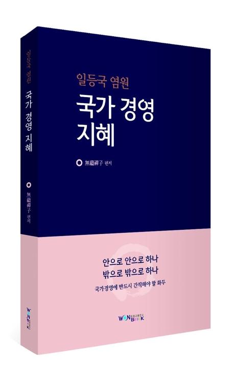 원불교 이광정 전 종법사 '국가 경영 지혜' 출간