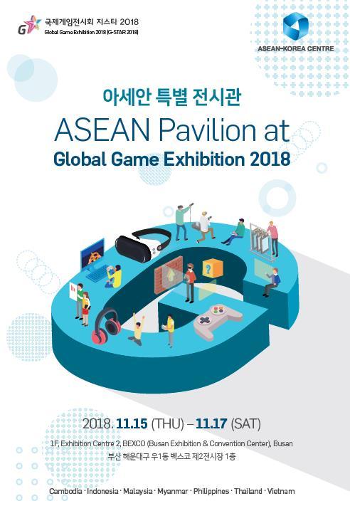 국내 최대 게임축제 '지스타'서 아세안 7개국 게임 소개
