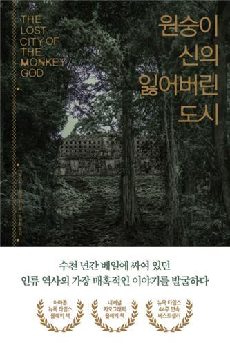 [신간] 원숭이 신의 잃어버린 도시·딜리트