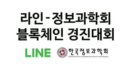[게시판] 라인·한국정보과학회, 블록체인 경진대회 개최
