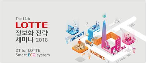 '메뉴추천 로봇·쇼핑도우미'…롯데정보통신, IT전시회 개최