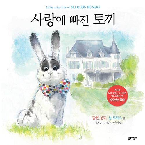 동성 토끼 사랑 그린 美 화제 그림책 국내 출간