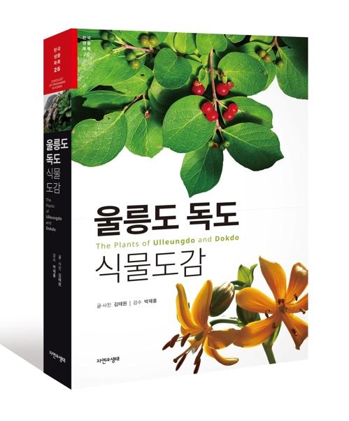 울릉도·독도 65회 방문…식물도감 낸 고교 교사