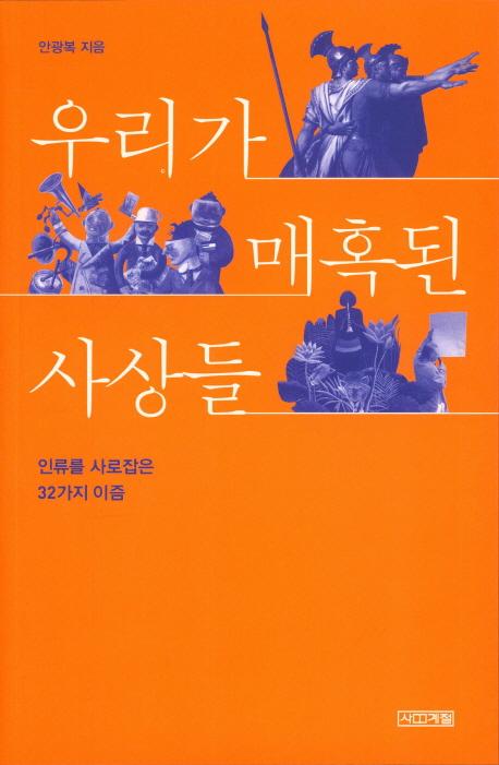 주체사상과 한국적 민주주의는 왜 나왔을까