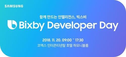 삼성전자, 국내서도 개발자 행사 정례화…20일 첫 행사
