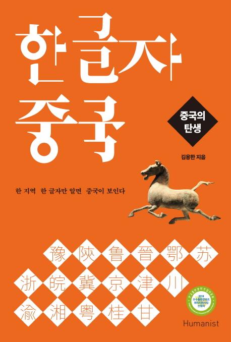 [신간] 한 글자 중국·우리말 교실