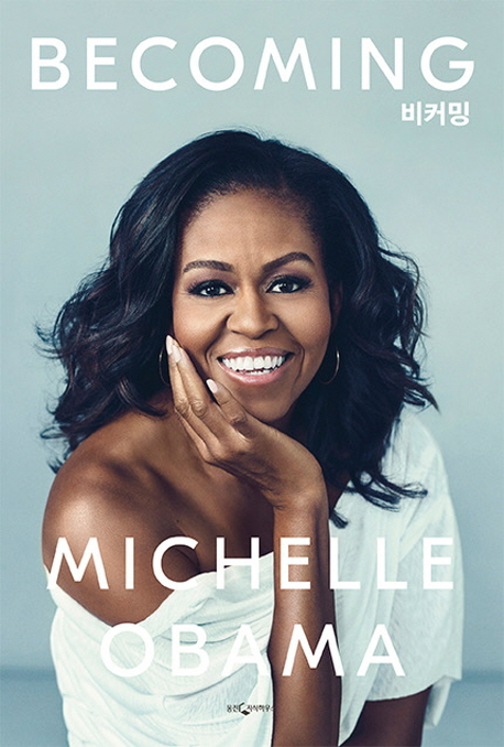'희한한 이름'의 신입이 내 삶을 바꿨다…미셸 오바마 첫 자서전