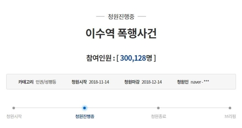 이수역 폭행사건 국민청원  [국민청원 홈페이지 캡처]