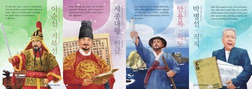 반크 한국의 영웅 엽서 6만장 제작해 전세계 배포